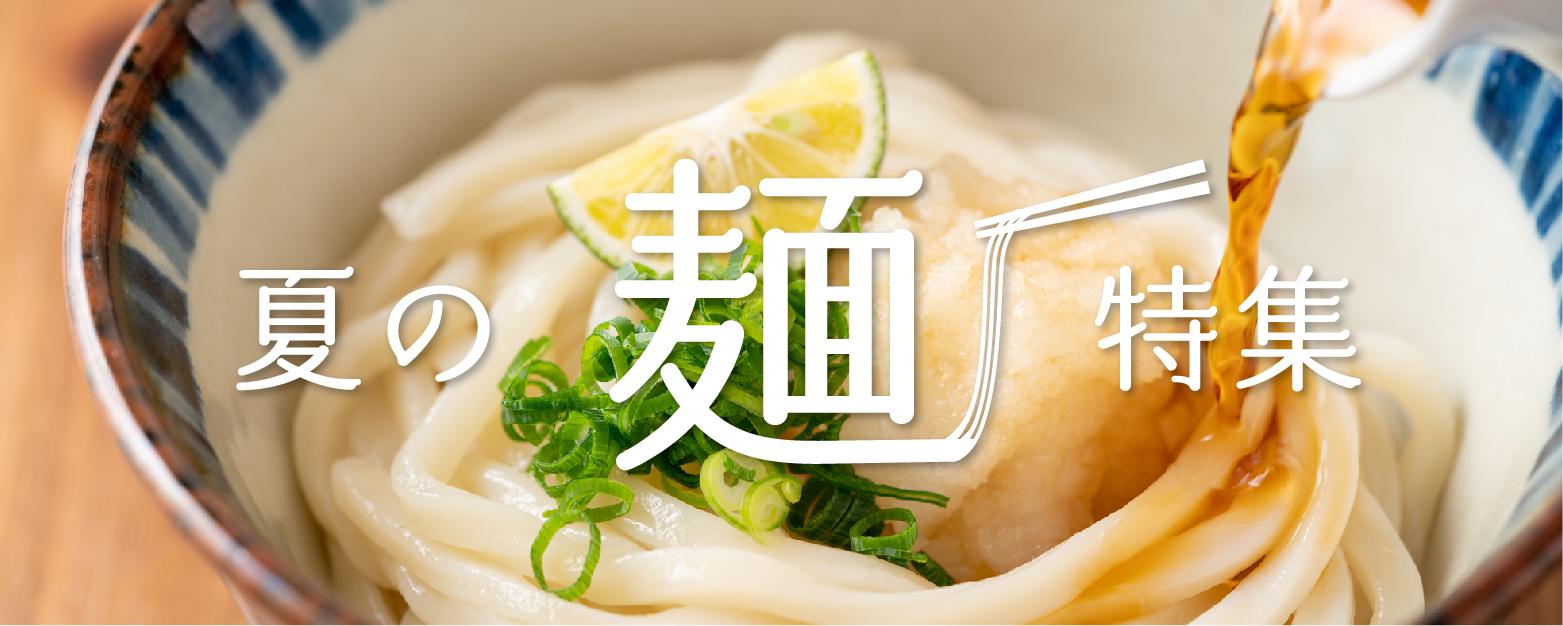 忙しい日もや食欲のない時も、手軽に作れる夏の麺レシピをご紹介!