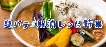 おいしく食べて、真夏の暑さを乗り切ろう!