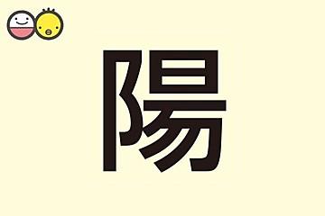 はるひ 名前 漢字