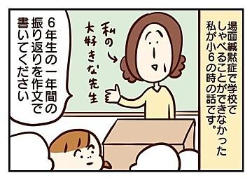 緘黙 症 芸能人 場面