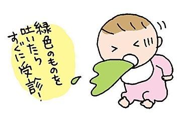 2260478da7bc4 赤ちゃんが吐いた!原因、病院へ行く前に確認すること、受診の目安やホームケア